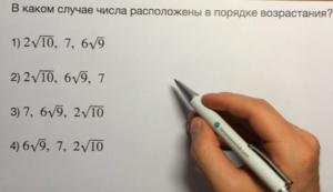 Сравнение чисел с корнями