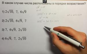 Решение задания по математике на сравнение чисел под корнем