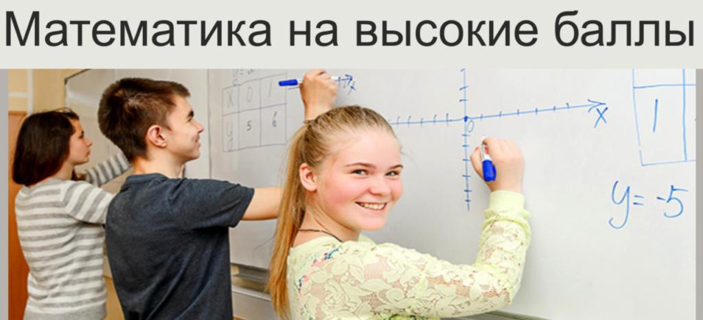 Репетитор по математике в Казани и через интернет