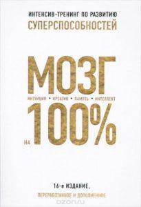 Книга Мозг на 100%