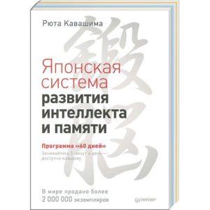 Книга Японская система развития памяти и интеллекта