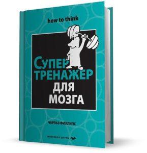 Книга Супертренажер для мозга