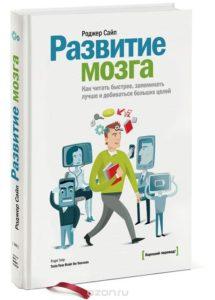 Книга Развитие мозга
