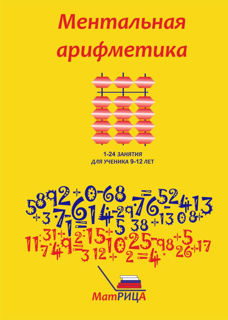 Учебник по ментальной арифметике скачать бесплатно