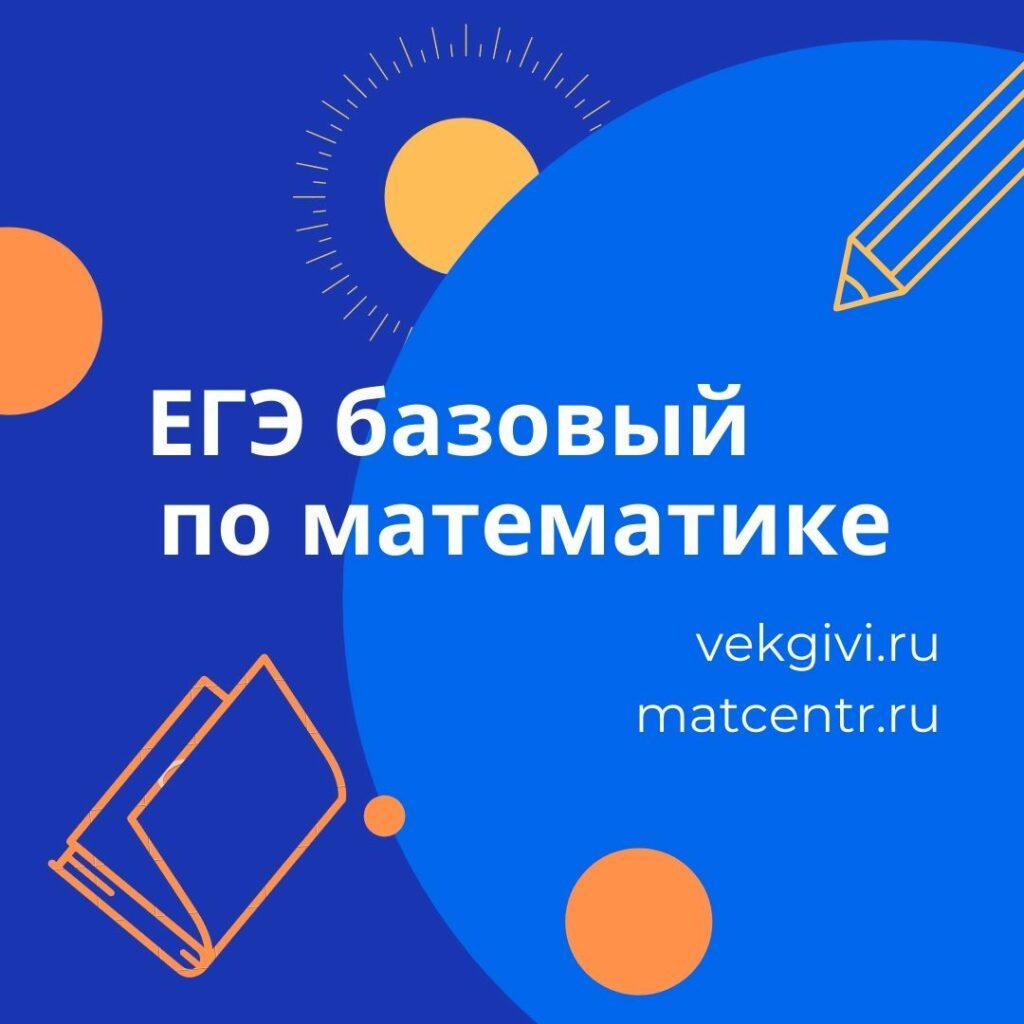 ЕГЭ базовый по математике