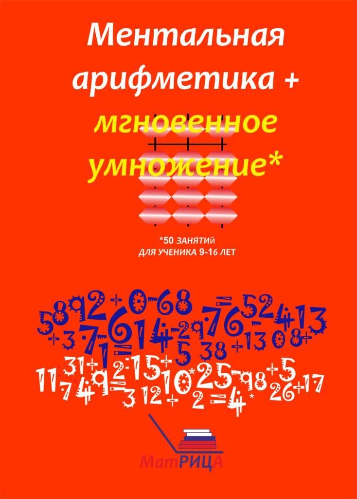 Ментальная арифметика и умножение