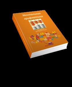 Цчебник по ментальной арифметике