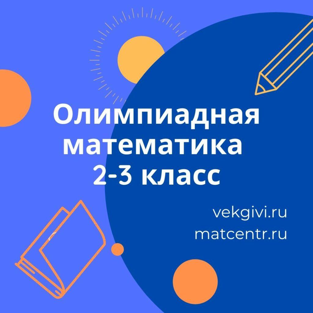 Олимпиадная математика 2-3 класс