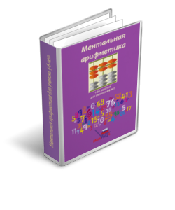 Пособия и рабочие тетради с заданиями по ментальной арифметике для 4-6 лет