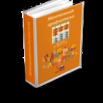 Пособия и рабочие тетради по ментальной арифметике для 7-9 лет