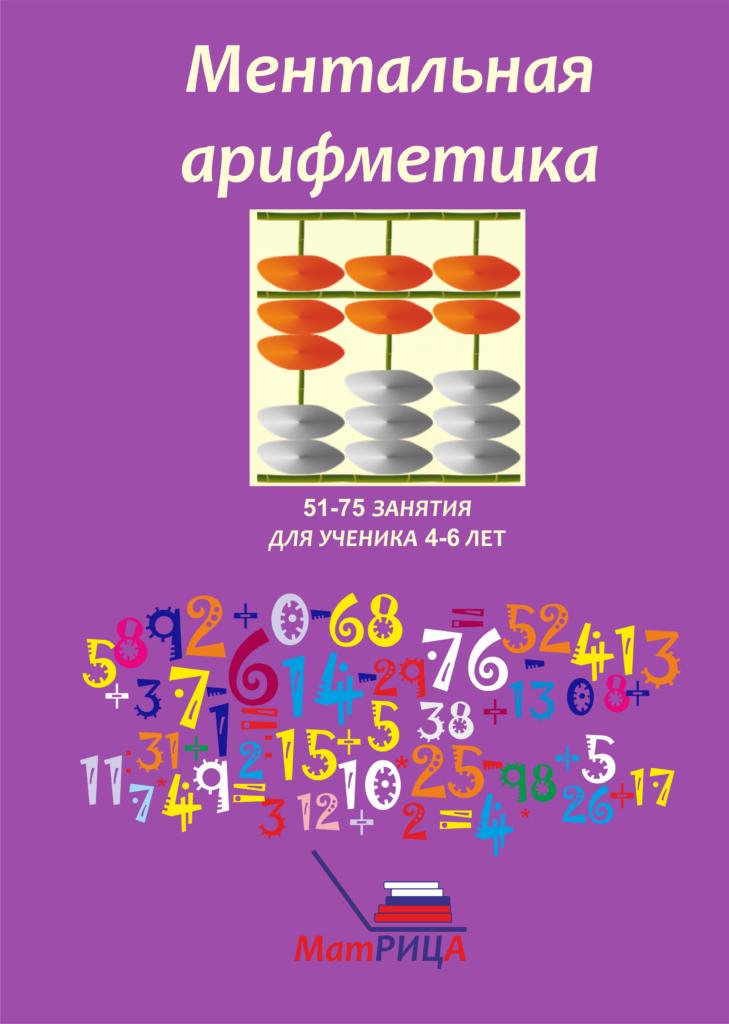 Занятия по ментальной арифметике для ребят 4-5 лет урок с 51 по 75