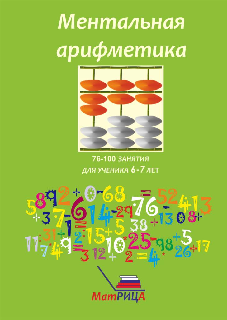 Занятия по ментальной арифметике для 6-7 лет урок с 76 по 100