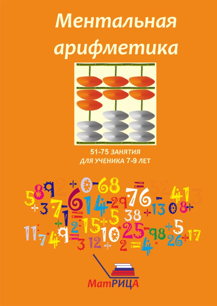 Занятия по ментальной арифметике для ребят 7-9 лет урок с 51 по 75